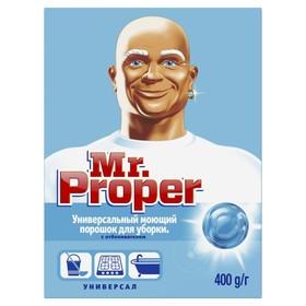 Средство для мытья полов Mr.Proper, универсальный, порошок с отбеливателем, 400 г