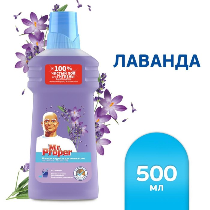 """Моющая жидкость Mr. Proper """"Лавандовое спокойствие"""", 500 мл"""