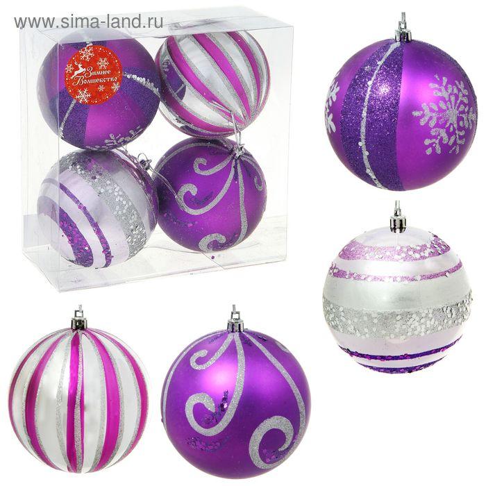 """Новогодние шары """"Сиреневые узоры"""" (набор 4 шт.)"""