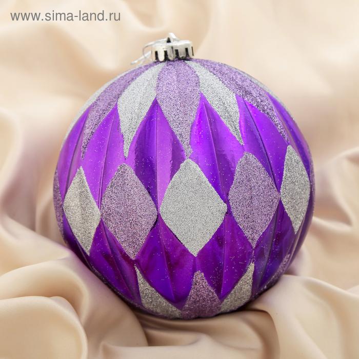 """Новогодний шар """"Сиреневые ромбы"""""""