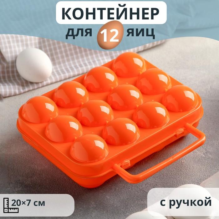 Контейнер для хранения яиц 20х7 см с ручкой, 12 ячеек, цвета МИКС