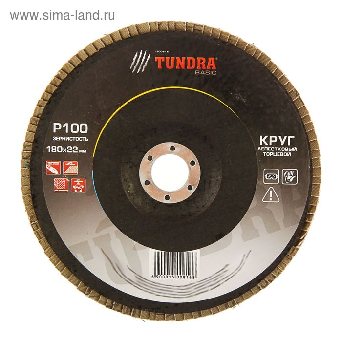 Круг лепестковый торцевой TUNDRA, 180 х 22 мм, Р100