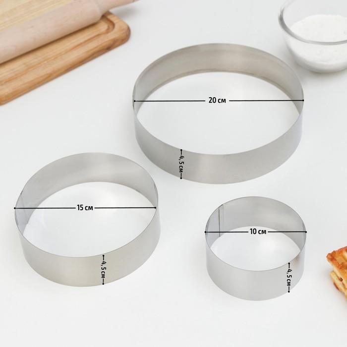 Набор форм для выпечки «Круг», 3 шт: d=10, 15, 20 см, высота 4,5 см - фото 308044057