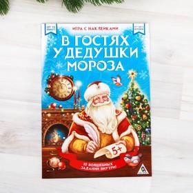 Новогодняя игра с наклейками «В гостях у Дедушки Мороза» Ош