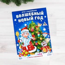 Новогодняя книга - игра с наклейками «Волшебный Новый Год»