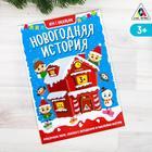 Настольная игра с наклейками «Новогодняя история»