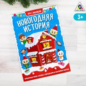 Новогодняя книга - игра с наклейками «Новогодняя история»