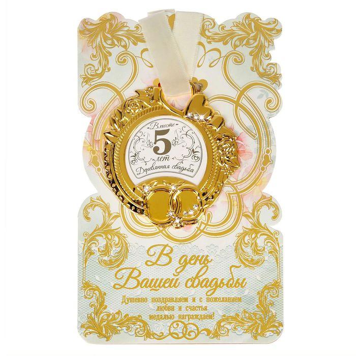 """Медаль свадебная на открытке """"Деревянная свадьба"""" - фото 1653774"""