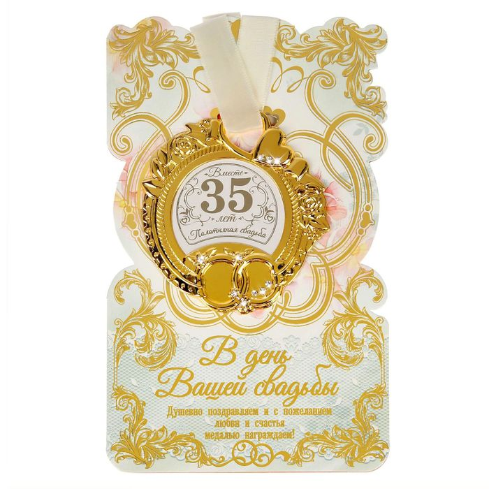 """Медаль свадебная на открытке """"Полотняная свадьба"""" - фото 1653784"""