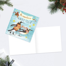 Открытка «Волшебного Нового года», пингвины в свитерах, 6 × 6 см Ош