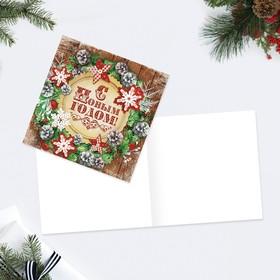 Открытка «С Новым годом», рустик, 7 × 7 см Ош