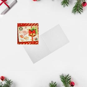 Открытка 'С Новым Годом!' почта Деда Мороза, 7 х 7 см Ош