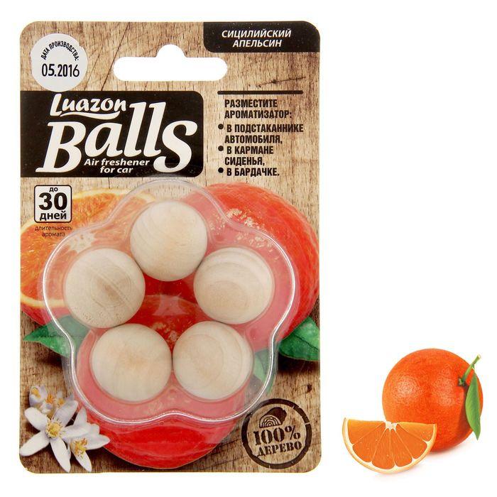 Ароматизатор в авто Luazon Balls, сицилийский апельсин
