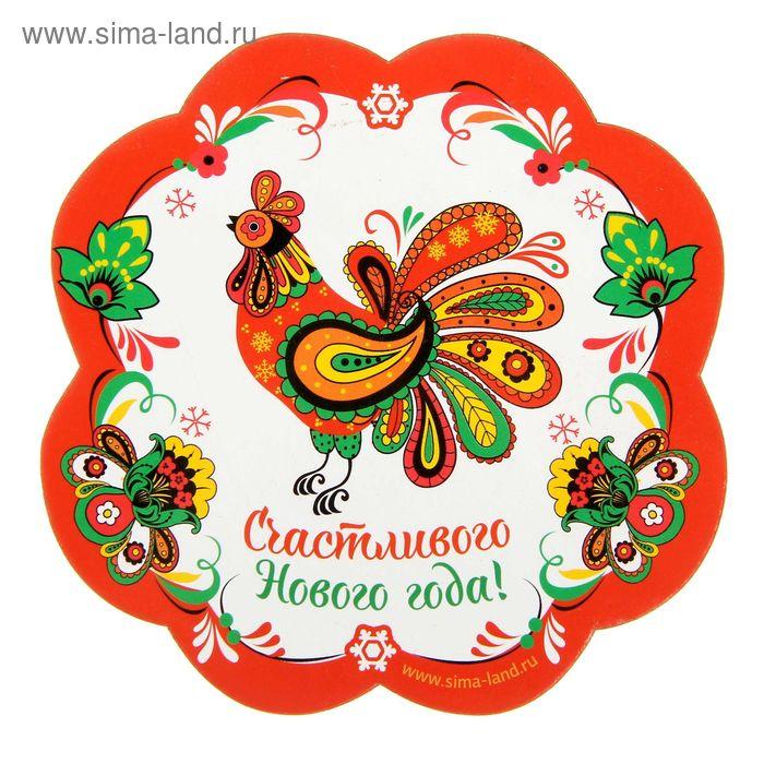 """Подставка под горячее """"Счастливого Нового года"""" символ года, 11 см"""