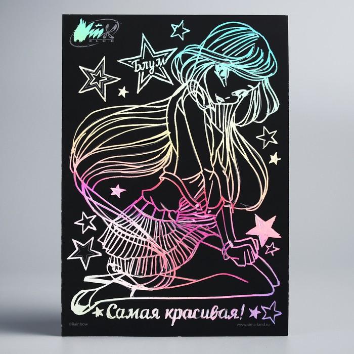 """Гравюра А5 """"Самая красивая"""", феи ВИНКС: Блум, с металлическим эффектом - радуга + штихель"""
