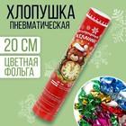 """Пневмохлопушка поворотная """"Исполнения желаний"""", конфетти + фольга, 20 см"""