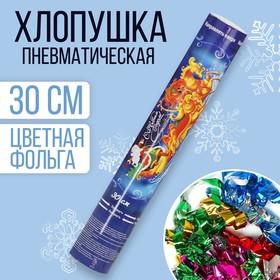 Пневмохлопушка поворотная «С Новым годом!», конфетти, фольга-серпантин, 30 см в Донецке