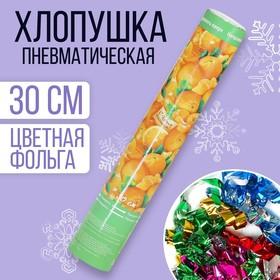 Пневмохлопушка поворотная «С Новым годом! Мандаринки», конфетти, фольга-серпантин, 30 см в Донецке