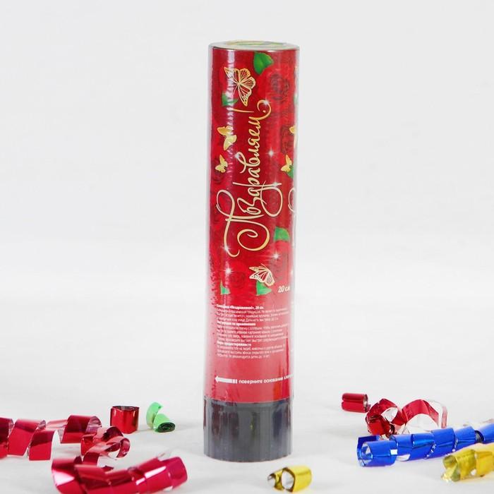 """Хлопушка пружинная """"Поздравляем!"""" (конфетти, фольга, серпантин) 20 см"""