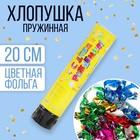 "Firecracker spring ""happy Birthday""stars (confetti+ foil streamer) 20cm"