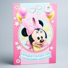 """Свидетельство о рождении """"Минни малышка"""", Минни Маус, размер файла 21 x 29,7 см Disney (новый формат свидетельства)"""