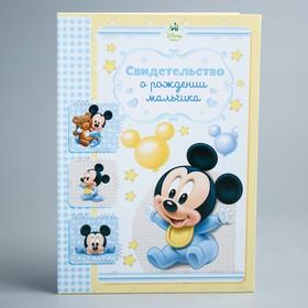"""Свидетельство о рождении """"Микки малыш"""", Микки Маус, размер файла 14,2 x 20,5 см Disney (новый формат свидетельства)"""
