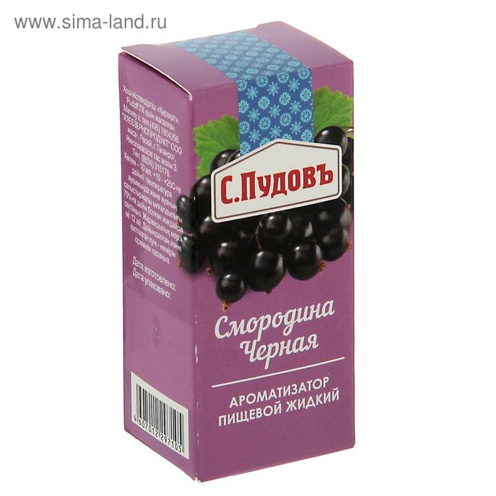 Ароматизатор Смородина черная 10 гр. С.Пудовъ