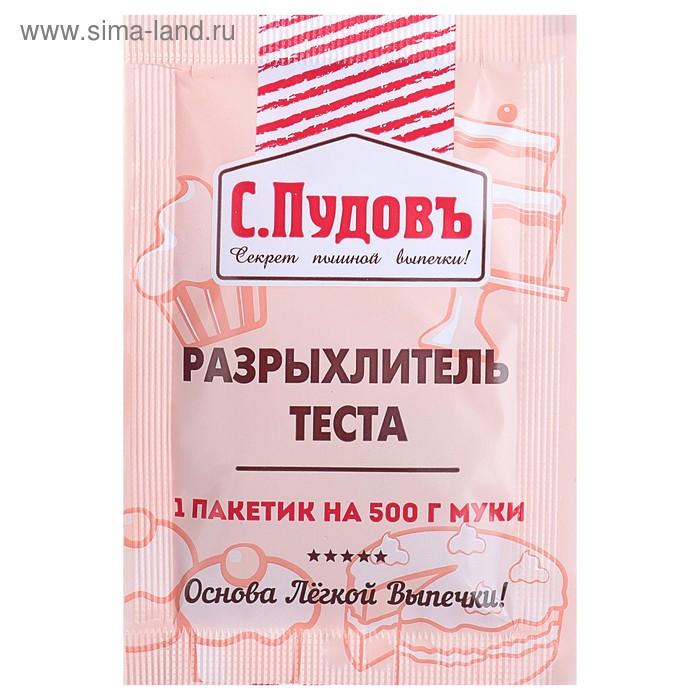 Разрыхлитель теста 15 гр. С.Пудовъ