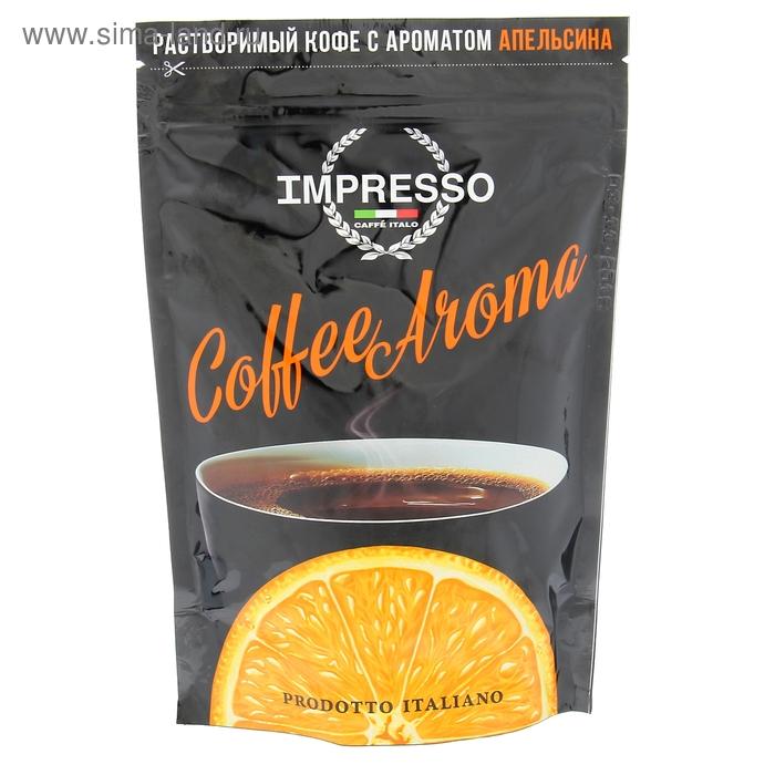 Кофе ИМПРЕССО Кофе Арома с ароматом апельсина сублимированный м.у. 100 гр.