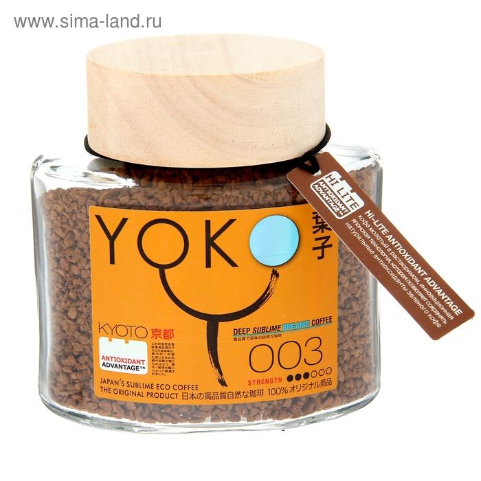 Кофе ЙОКО HI-LITE 003 сублимированный ст.б. 100 гр.