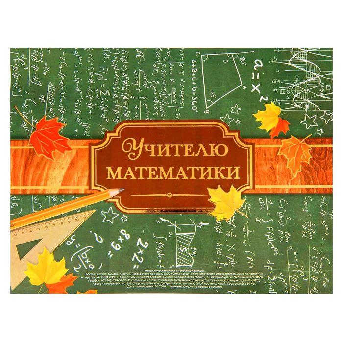 День учителя математики открытки, добрым утром моя