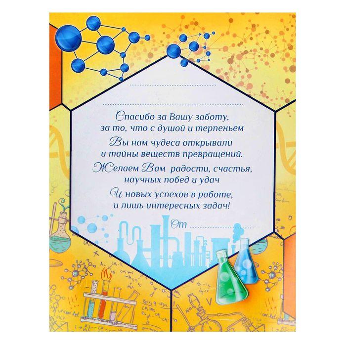 стихотворение учителю химии на день учителя пришла количество маразматиков