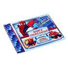 Книга пожеланий в день рождения, Человек-паук