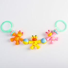 Растяжка на коляску/кроватку «Жирафики», 3 игрушки, цвет МИКС