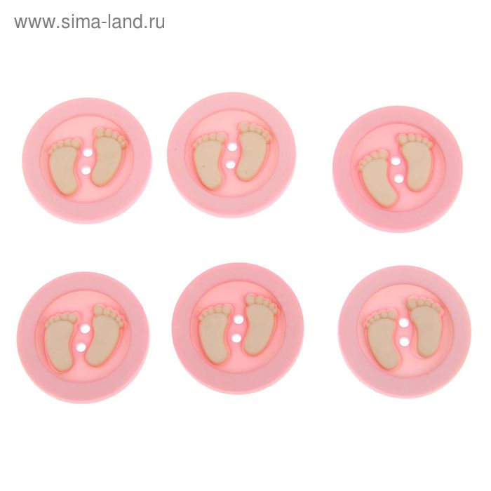 """Набор декоративных пуговиц """"Отпечатки ножек ребёнка"""", 6 шт., розовые"""