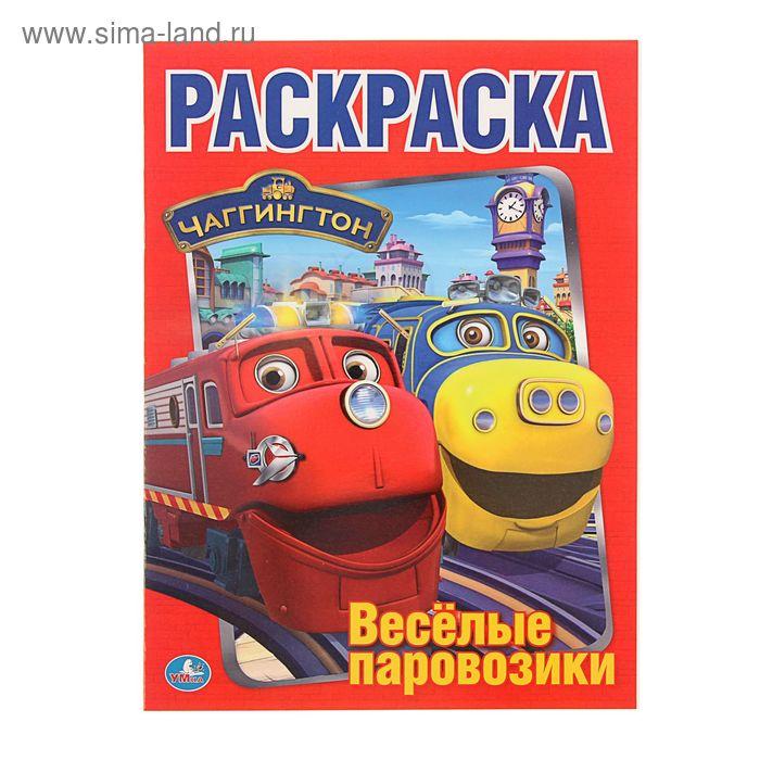 """Первая раскраска А4 """"Веселые паровозики Чаггингтон"""""""