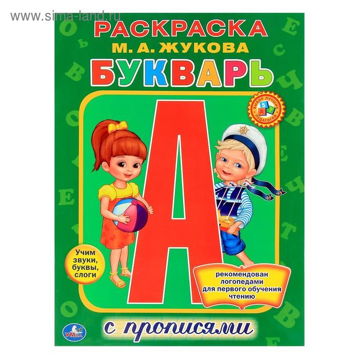 """Раскраска с прописями А4 """"Букварь"""". Автор: Жукова М.А"""
