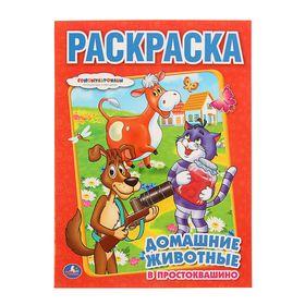 Раскраска «Союзмультфильм. Домашние животные в Простоквашино»