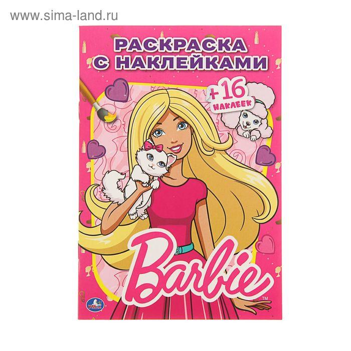 """Раскраски с наклейками А5 """"Барби"""" + 16 наклеек"""