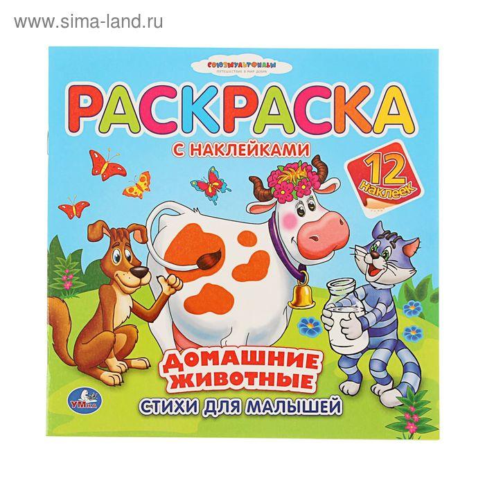 """Раскраски с наклейками """"Союзмультфильм. Домашние животные. Стихи для малышей"""" + 12 наклеек"""
