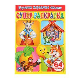 Супер-раскраска «Русские народные сказки»
