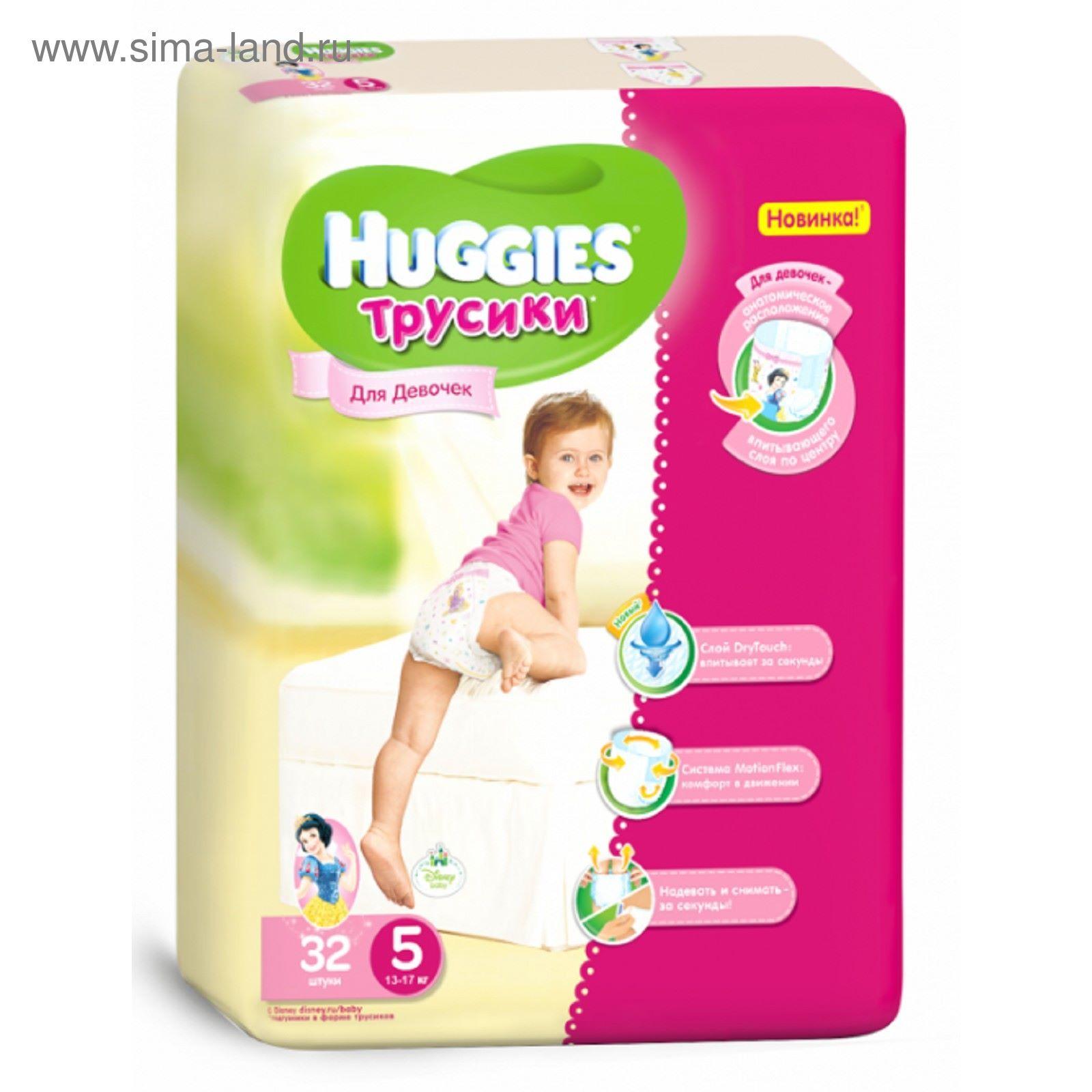 Трусики-подгузники Huggies Little Walkers для девочек, размер 5 (13-17 кг ab045375864