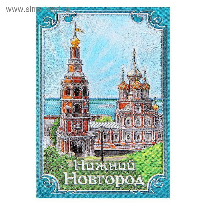 """Магнит фольгированный """"Нижний Новгород"""""""