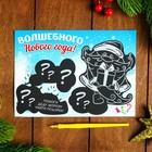 """Гравюра-загадка """"Дед Мороз"""" с цветной основой + штихель"""