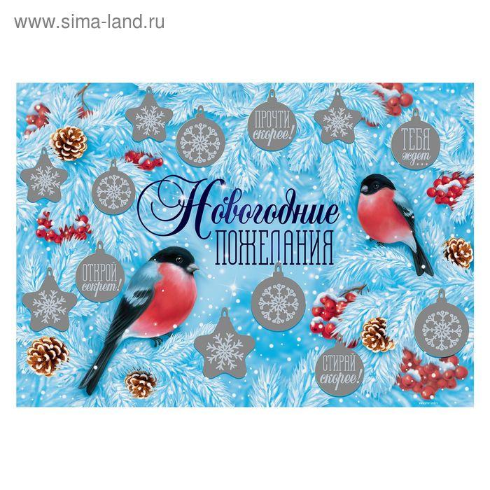 """Плакат со скретч-слоем """"Новогодние пожелания"""""""