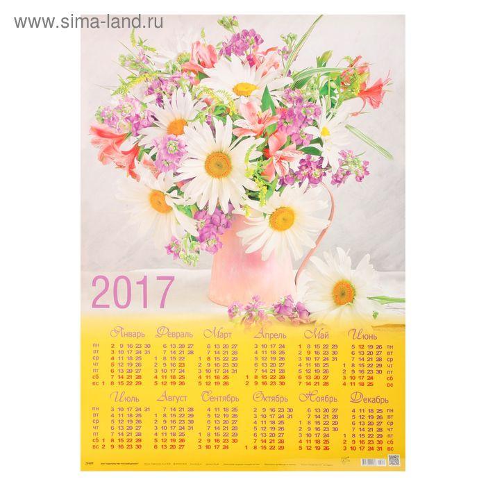 """Календарь 2017 Лист А2 """"Букет ромашек и сирени"""""""
