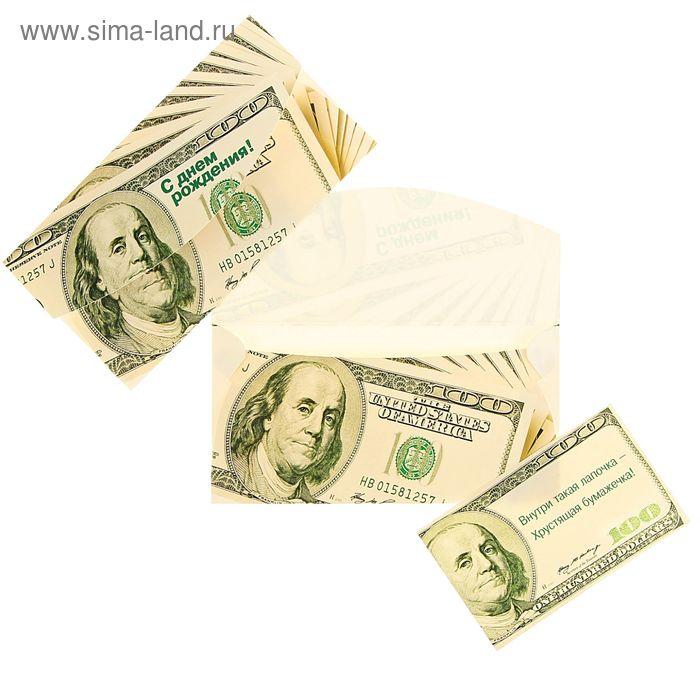"""Конверт для денег """"В День Рождения!"""" Доллары"""