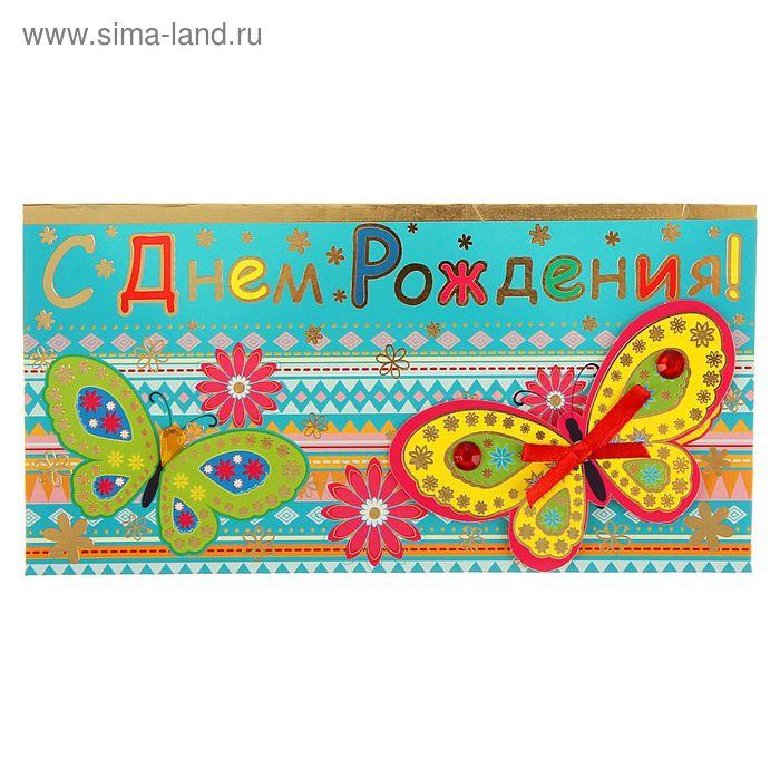 """Конверт для денег """"С Днем Рождения!"""" Синий фон, бабочки"""