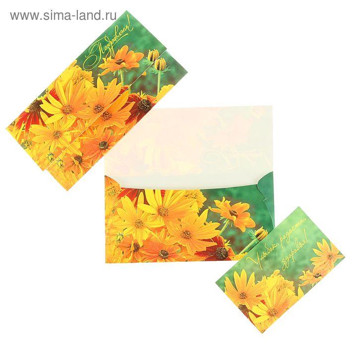 """Конверт для денег """"Поздравляем!"""" Желтые цветы"""