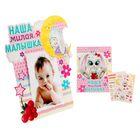"""Подарочный набор """"Наша милая малышка"""": фотоальбом на 36 фото и рамка для фото размером 10 х 15 см"""